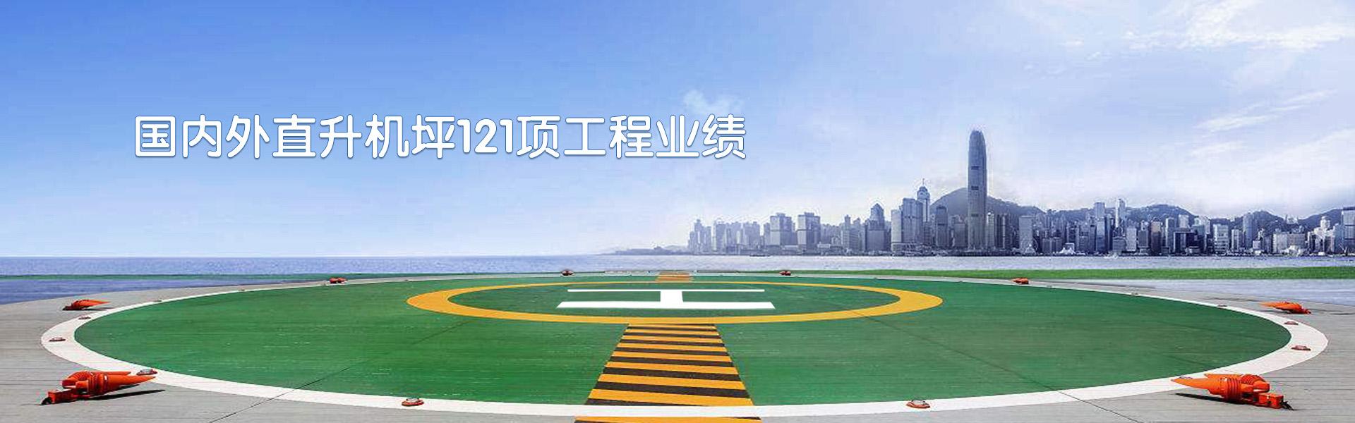 救援直升机停机坪,直升机坪设计施工,直升机停机坪建造单位