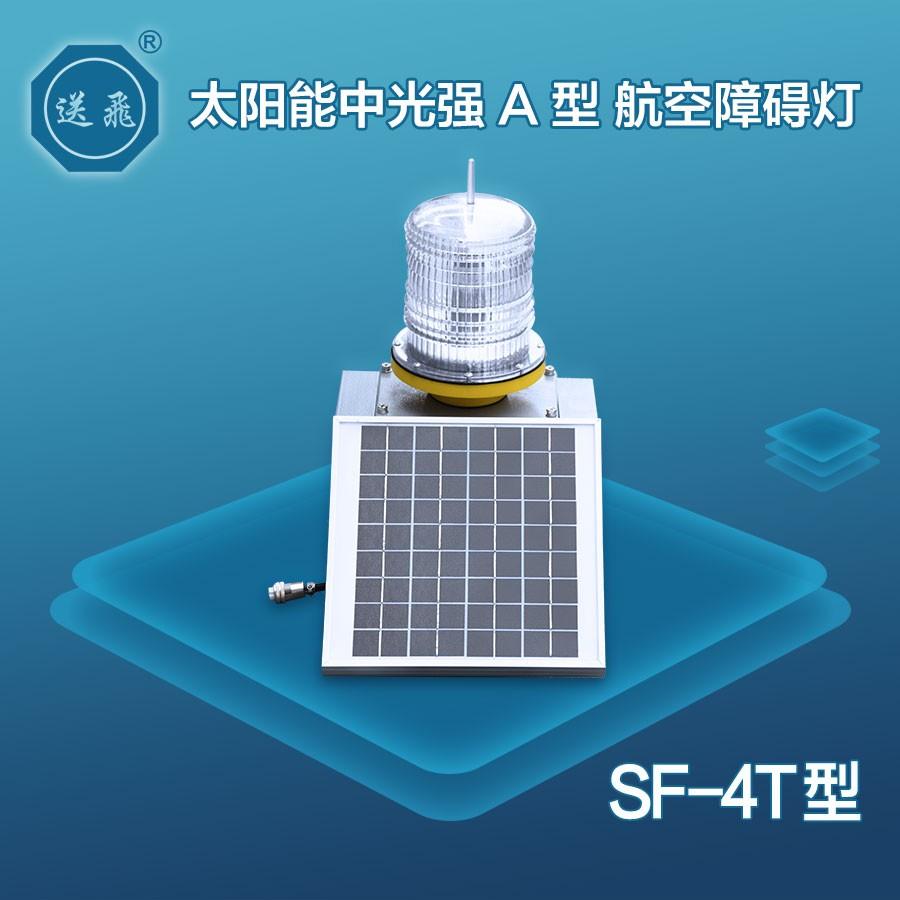 太阳能中光强A型航空障碍灯:SF-4T