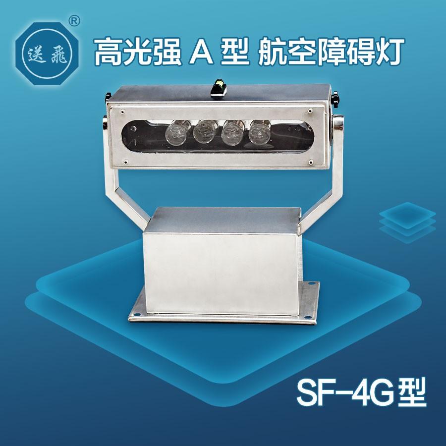 高光强A型航空障碍灯:SF-4G